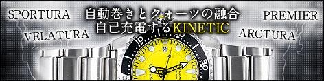 セイコーキネティック seiko kinetic